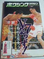 美品 ボクシングマガジン 4 辰吉丈一郎 オスカー・デラホーヤ 他 ポスター付き
