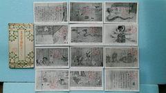 戦前繪葉書【国宝道成寺縁起】未使用12枚組完 安珍と清姫伝説