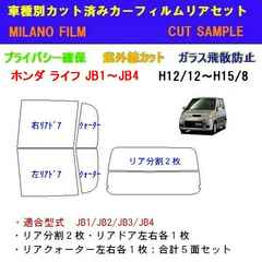 ホンダ ライフ JB1〜4 カット済みカーフィルム