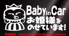 Baby in Carお姫様をのせています!/ステッカー白,ベビーインカー