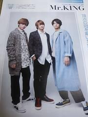 3スタ/Mr.KING切り抜き3枚