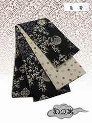 【和の志】日本製◇綿角帯◇黒系・笹・家紋柄◇KOM-2