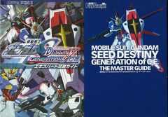 PS2 ガンダムSEED GENERATION OF CE 2冊