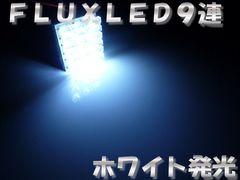 エムトラ】ルーム基盤FLUX9連LEDT10/G14/T10×31ホワイト白