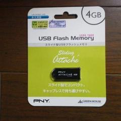 グリーンハウス スライド型USBフラッシュメモリ4GB
