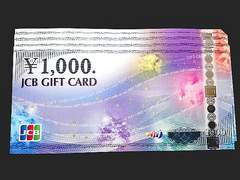 ◆即日発送◆4000円 JCBギフト券カード新柄★各種支払相談可