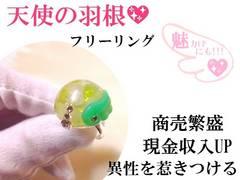 羽根の半球リング★商売繁盛・健康★スリーストーン/パワーストーン/占