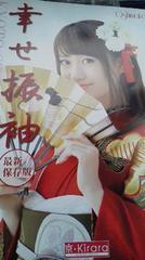 大島優子、京Kirara゙京キララ 振り袖カタログ