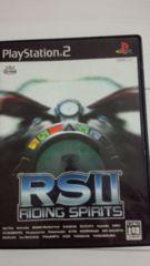 RS2〜ライディンクスピリッツ2(^^)/