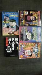笑ゥせぇるすまんコミックス5冊詰め合わせ福袋
