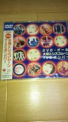 新品DVD!T&Cボンバー「オール太陽とシスコムーン・T&Cボンバー」