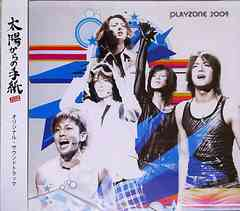 Kis-My-Ft2★PLAYZONE 2009『太陽からの手紙』サウンドトラック