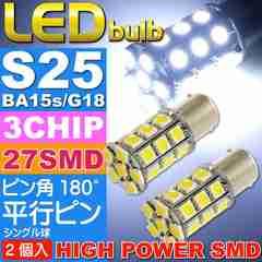 S25(BA15s)/G18シングル球LEDバルブ27連ホワイト2個 as142-2