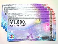 【即日発送】38000円分JCBギフト券ギフトカード★各種支払相談可