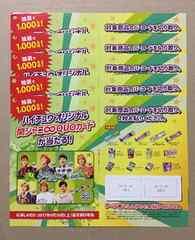 関ジャニ∞◆ハイチュウ QUOカード 応募ハガキ付フライヤー5枚