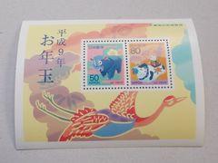 【未使用】年賀切手 平成9年用 小型シート 1枚