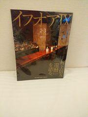 ☆関ジャニ∞ 村上信五 if or…IX パンフレット☆