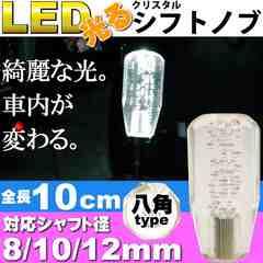 光るクリスタルシフトノブ八角10cm透明 径8/10/12mm対応 as1471