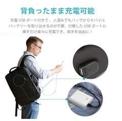 ビジネス リュック バッグ 3WAY USB 充電