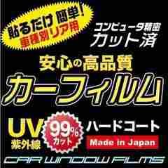 高級仕様 BMW 3シリーズ ツーリングW E91 カーフィルム リア