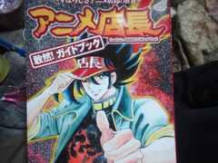 CD-ROM付き島本和彦「アニメ店長!」