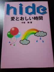 (珍)絶版【hide】愛おしい時間・ヒデ・XJAPAN