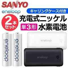 単3形eneloop 2個 エネループ HR-3UTGA 充電池 N-WL01S