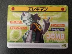★ロックマンエグゼ5 改造カード『エレキマン』★
