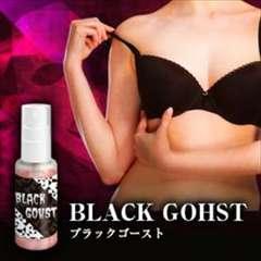 【送料無料】ブラックゴースト◆メンズ催眠型媚薬フェロモン香水/逆ナンパ/合コン