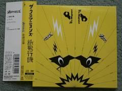 ザ・クロマニヨンズ【紙飛行機】初回限定盤/CD+DVD/他にも出品中