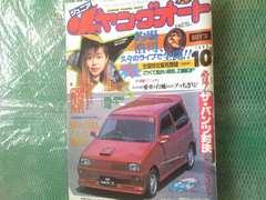 暴走族/Jr.ヤングオート1992年 10月号/旧車會/街道レーサー/シャコタン