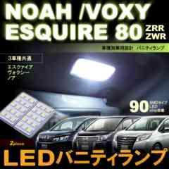 ノア ヴォクシー エスクァイア 80 85系 ヴァニティ バイザー ランプ LED 2個セット