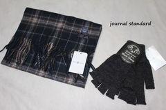ジャーナルスタンダード*journal standardマフラー&手袋セット新品グレー