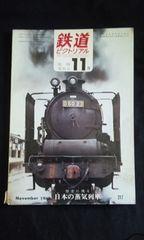 月刊 鉄道ピクトリアル 臨時増刊号 歴史に残る日本の蒸気機関車