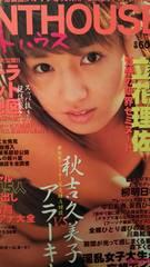 中島礼香・立花理佐・秋吉久美子…【PENTHOUSE JAPAN】1999.4号