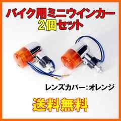 ヨーロピアンタイプ バイク ウィンカー オレンジ 2個 丸型
