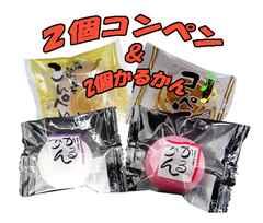 琉球お菓子 かるかん・こんぺんセット(4個入り)set129M-2