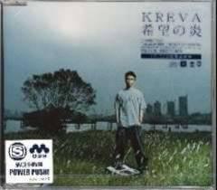 KREVA★希望の炎★10908枚限定盤★未開封