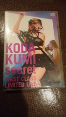 倖田來未「secretーFIRST CLASS LIMITED LIVEー」DVD