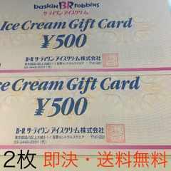 【送料無料・即決】サーティワン ギフト券2枚(1000円分)