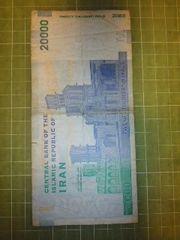 イラン20000紙幣♪