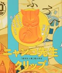 ☆LaLa 10月号『夏目友人帳』ニャンコ先生プリティクリップ