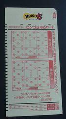 みずほ銀行、宝くじビンゴ5申込カード5枚