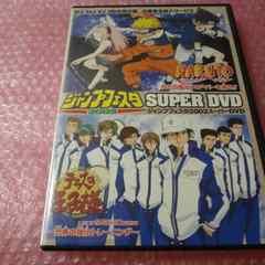 応募★非売品ジャンプフェスタ2003スーパーDVD