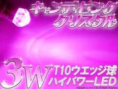 2個)♪3wハイパワーT10キャンディーピンク クリスタルLED モコ ルークス R2 AZワゴン