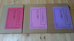 浮世絵聚花 ボストン美術館 1,2,3 定価3万3千円×3冊 重信 度辰