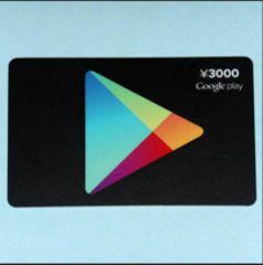 送料0円☆  ◆Google Play/グーグルプレイ/ギフトコード3000円分★