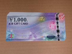 JCBギフトカード 27,000円分 送料無料 ゆうパケット