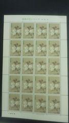 四季の花シリーズ第1集桜62円切手20枚シート新品未使用品