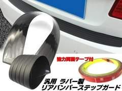 汎用リアバンパー保護用ステップガード/キズ防止ラバーゴム/黒色
